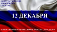 Информация о проведении 12 декабря 2018 года  общероссийского дня приема граждан
