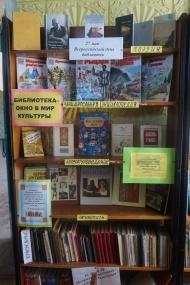 Книжная выставка в Индычанской сельской библиотеке