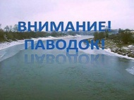 Администрация Воробьевского сельского поселения предупреждает жителей о возможном паводке весной 2019 г.