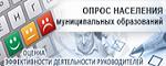 Опрос населения муниципальных образований.