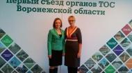 О съезде органов ТОС Воронежской области