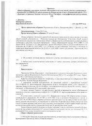 Протокол общего собрания участников долевой собственности на земельный участок с кадастровым номером 36:13:3100018:153