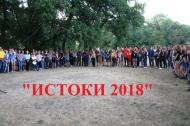 """Закрытие фестиваля """"Истоки"""" 2018 год."""