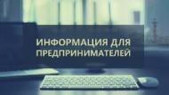 Торгово-промышленная палата Самарской области 28 марта проводит выездной семинар с предпринимателями