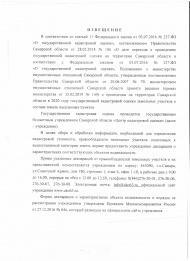 """Извещение """"О государственной кадастровой оценке земельных участков"""""""