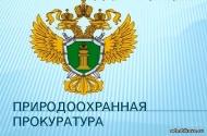 Волгоградская межрайонная природоохранная прокуратура информирует