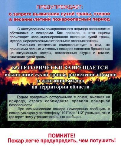 Поджог травы-это не шалость - это преступление!