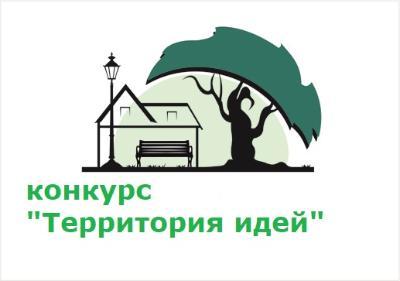 "КОНКУРС ""ТЕРРИТОРИЯ ИДЕЙ"""
