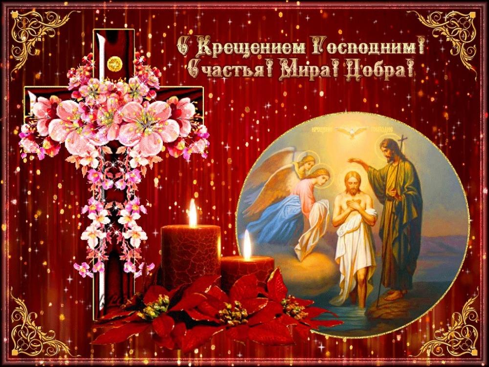 С Крещением Господним!