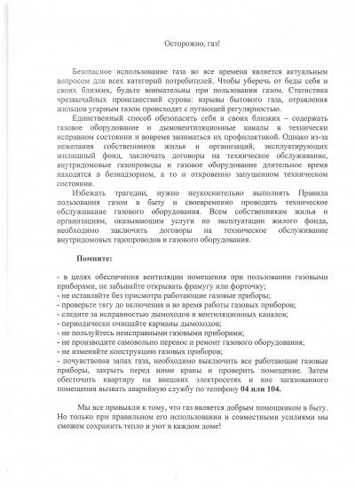 """информация для населения """" ОСТОРОЖНО, ГАЗ!"""