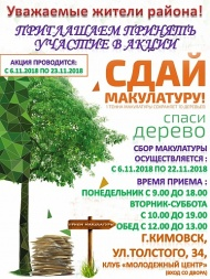 С 06 по 23 ноября 2018 года года в Тульской области пройдет Эко-марафон ПЕРЕРАБОТКА «Сдай макулатуру – спаси дерево!»