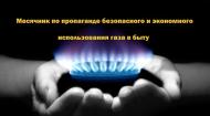 """ОАО """"Газпром газораспределение Воронеж"""" информирует"""