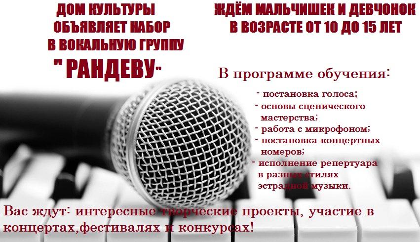 Дом культуры пос. Черновский объявляет набор в вокальную группу