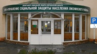 """КУВО """"Управление социальной защиты населения Лискинского района"""" информирует"""