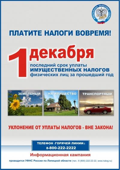 ВНИМАНИЮ НАЛОГОПЛАТЕЛЬЩИКОВ - ФИЗИЧЕСКИХ ЛИЦ!