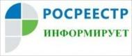 Управление Росреестра по Волгоградской области информирует граждан о необходимости проверки кадастровой стоимости земельных участков