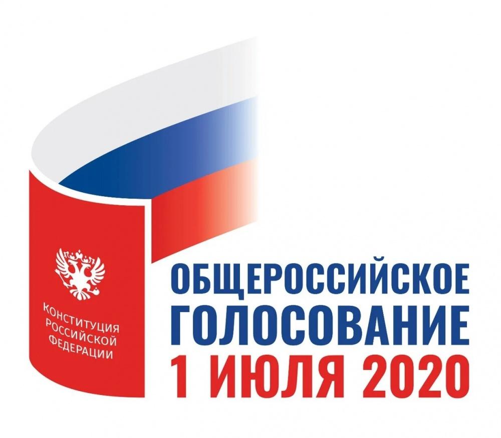 Россияне смогут проголосовать  по поправкам в Конституцию 1 июля 2020 года, либо сделать это заранее в течение недели.