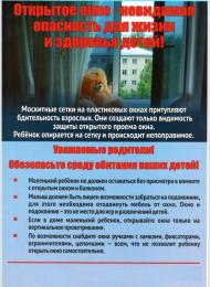 Открытое окно -невидимая опасность для жизни и здоровья детей