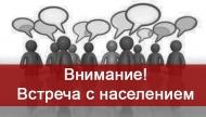 Внимание!!! Встреча с населением по разъяснению новой системы обращения с твердыми коммунальными отходами