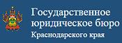 Юридическое бюро Краснодарского края
