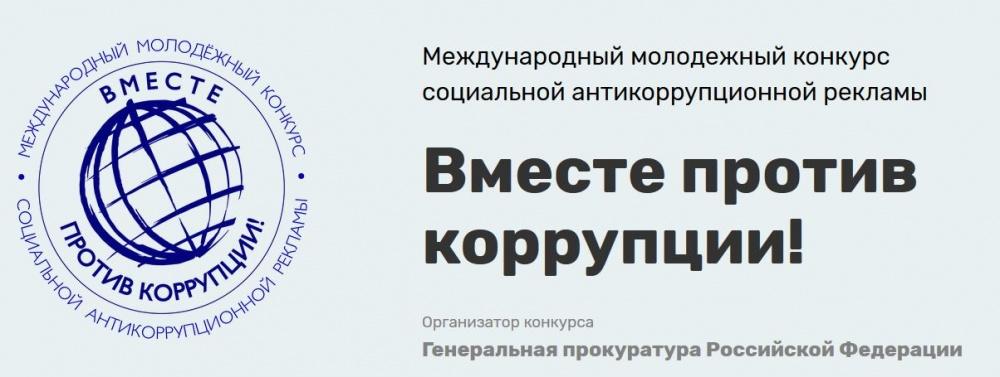 В ТЕКУЩЕМ ГОДУ ГЕНЕРАЛЬНАЯ ПРОКУРАТУРА РОССИЙСКОЙ ФЕДЕРАЦИИ ВЫСТУПИЛА ОРГАНИЗАТОРОМ МЕЖДУНАРОДНОГО КОНКУРСА СОЦИАЛЬНОЙ АНТИКОРРУПЦИОННОЙ РЕКЛАМЫ «ВМЕСТЕ ПРОТИВ КОРРУПЦИИ»