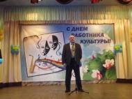 22 марта 2018 года в зале отдела культуры состоялся праздничный концерт, посвященный Дню работника культуры «Не жизнь, а сказка»