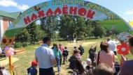 Ешё одну детскую площадку торжественно открыли в Воробьевке