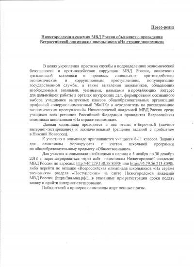 Нижегородская академия