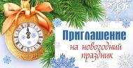 Приглашаем Всех на новогодние мероприятия