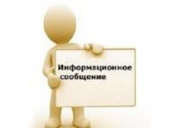 Информационное сообщение об обеспечении льготных категорий граждан