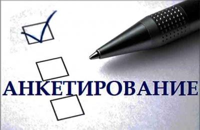 На территории поселения проведено социологическое анкетирование