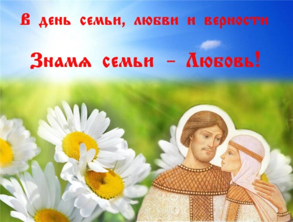 Викторина «День семьи, любви и верности».