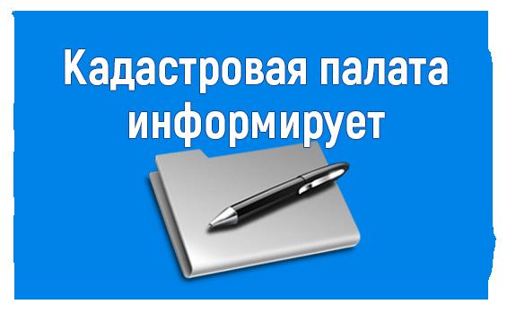 Кадастровая палата по Воронежской области уведомляет