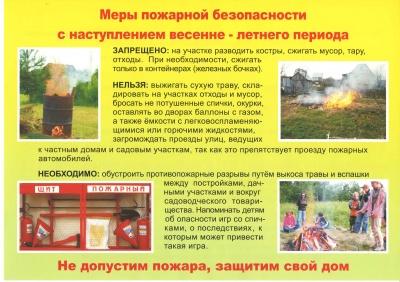 Меры пожарной безопасности с наступлением весенне-летнего периода