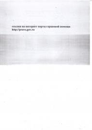 ссылки на интернет-портал правовой помощи http://pravo.gov.ru