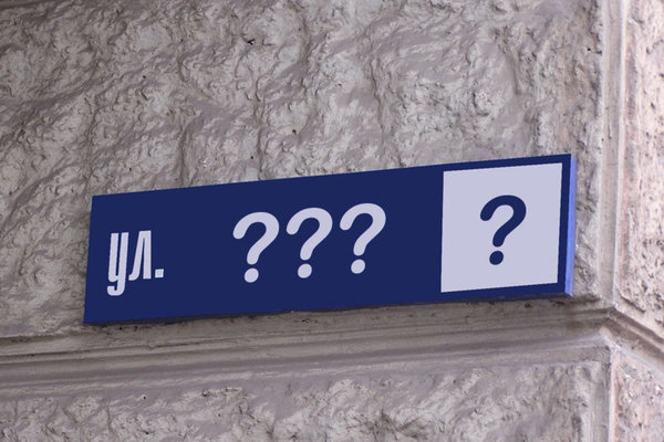 О нумерации домов