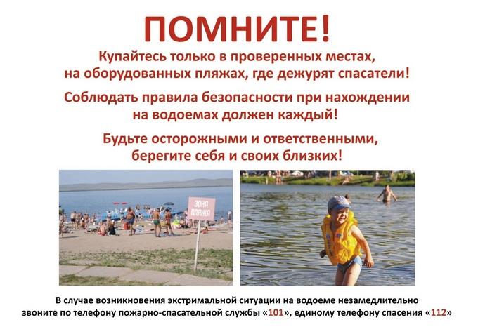 В купальный сезон безопасность прежде всего