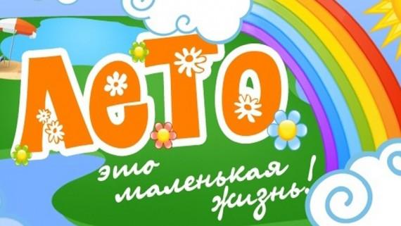 Мероприятия планируемые в летний приод в Кухаривском сельком поселении