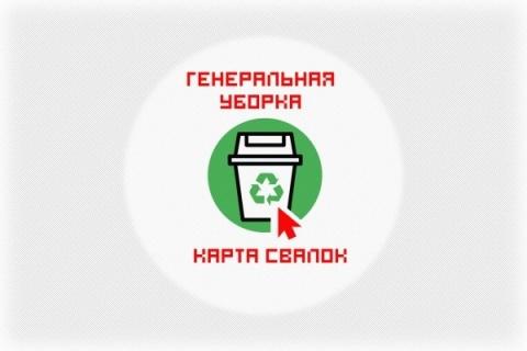ОНФ «Генеральная уборка /Интерактивная карта свалок»