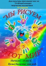 Дом культуры пос. Черновский приглашает всех на отчетный концерт