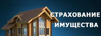 Страхование имущества в отделении почтовой связи