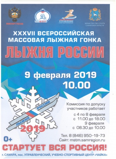 О проведении XXXVII открытой Всероссийской массовой лыжной гонки  «Лыжня России» в Самарской области