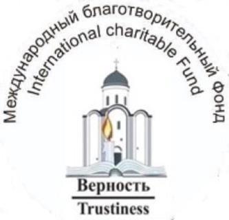 Международный Благотворительный фонд «Верность»