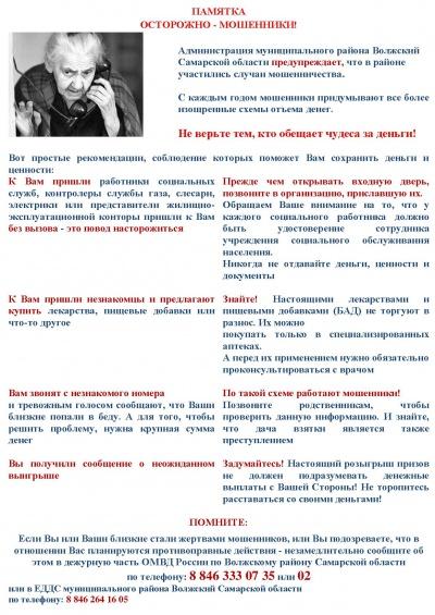 ПАМЯТКА ОСТОРОЖНО - МОШЕННИКИ!