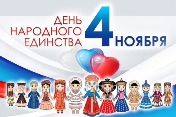 Приглашаем принять участие во флешмобе ко Дню народного единства!