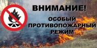 ВНИМАНИЕ!!! Особый противопожарный режим