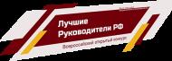 Всероссийский открытый конкурс «Лучшие руководители РФ»