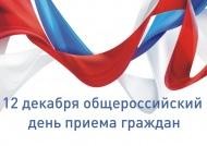 О проведении общероссийского дня приема граждан в День Конституции Российской Федерации  12 декабря 2018 года.