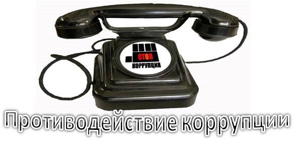 Июльские антикоррупционные линии Управления Росреестра по Вологодской области