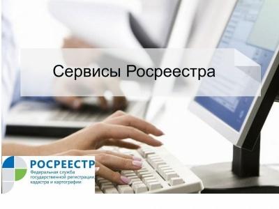 «Горячие» линии  «Актуальные вопросы по электронным услугам Росреестра»